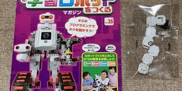 【製作記】学習ロボットをつくる 第35号