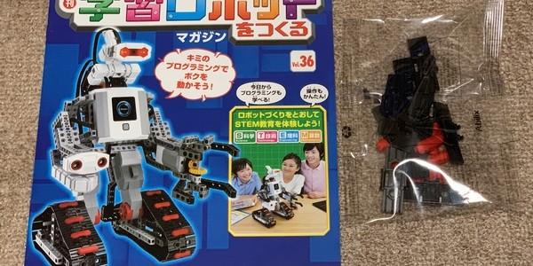 【製作記】学習ロボットをつくる 第36号
