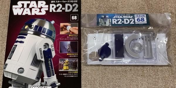 【製作記】スター・ウォーズ R2-D2 第68号