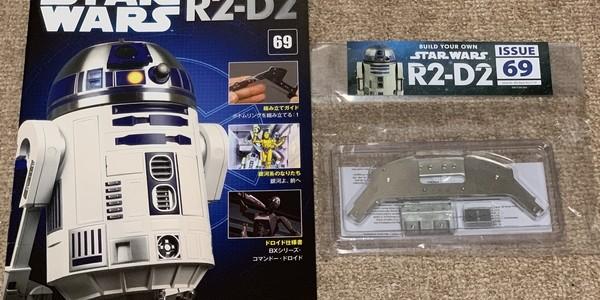 【製作記】スター・ウォーズ R2-D2 第69号