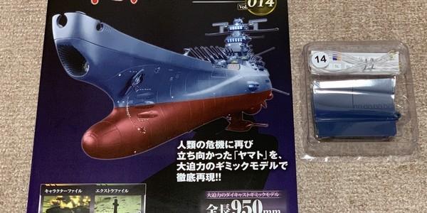 【製作記】宇宙戦艦ヤマト2202をつくる 第14号
