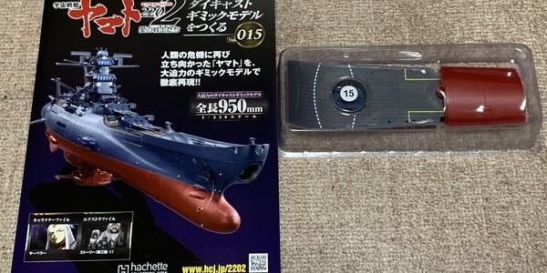 【製作記】宇宙戦艦ヤマト2202をつくる 第15号