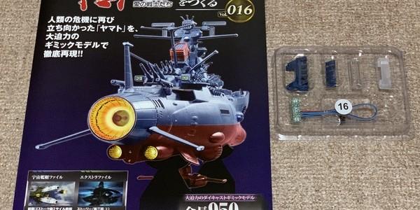 【製作記】宇宙戦艦ヤマト2202をつくる 第16号