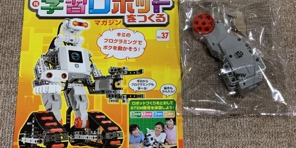 【製作記】学習ロボットをつくる 第37号