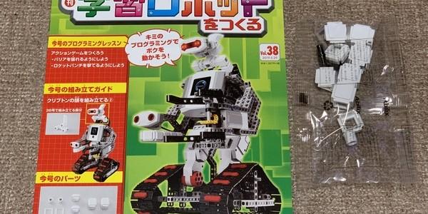 【製作記】学習ロボットをつくる 第38号
