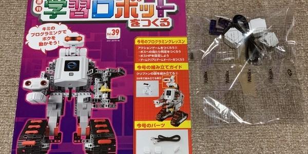 【製作記】学習ロボットをつくる 第39号