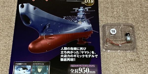 【製作記】宇宙戦艦ヤマト2202をつくる 第18号