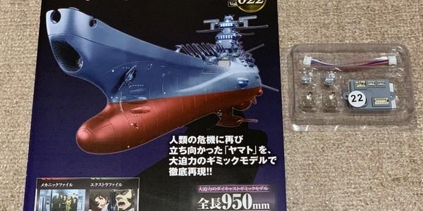 【製作記】宇宙戦艦ヤマト2202をつくる 第22号