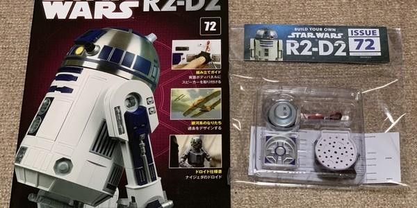 【製作記】スター・ウォーズ R2-D2 第72号