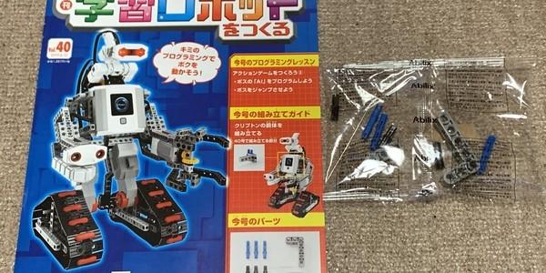 【製作記】学習ロボットをつくる 第40号