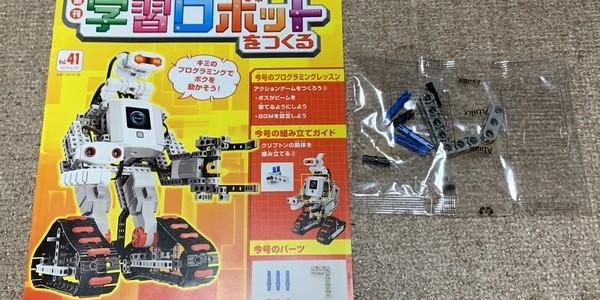 【製作記】学習ロボットをつくる 第41号