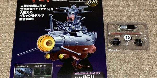 【製作記】宇宙戦艦ヤマト2202をつくる 第20号