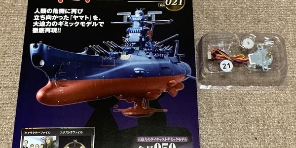 【製作記】宇宙戦艦ヤマト2202をつくる 第21号