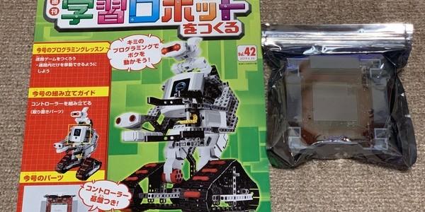 【製作記】学習ロボットをつくる 第42号