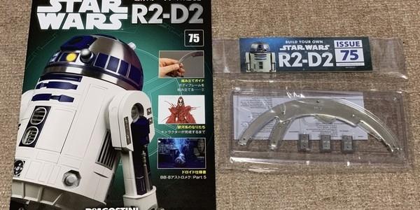 【製作記】スター・ウォーズ R2-D2 第75号