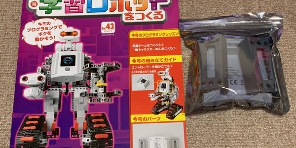 【製作記】学習ロボットをつくる 第43号