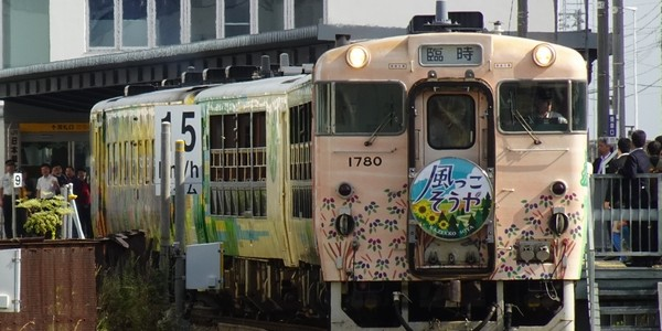 【鉄道】風っこそうや1号・2号