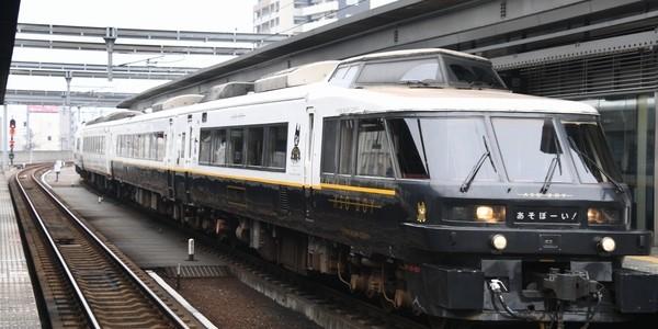 【鉄道】あそぼーい!91号・92号 (別府ー阿蘇)