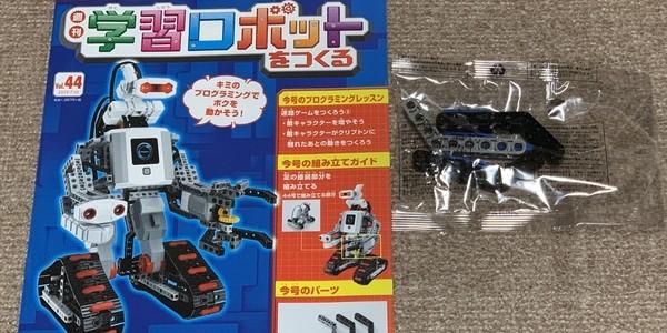 【製作記】学習ロボットをつくる 第44号