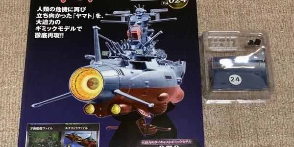 【製作記】宇宙戦艦ヤマト2202をつくる 第24号