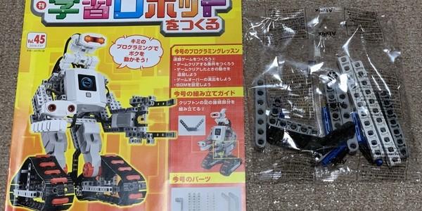 【製作記】学習ロボットをつくる 第45号