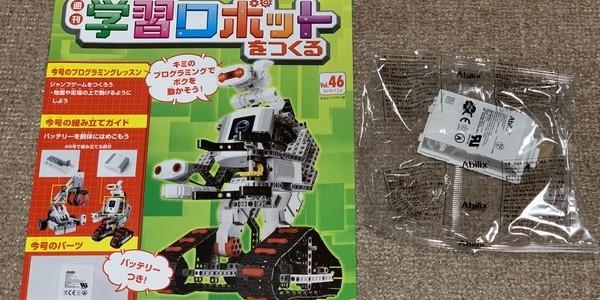 【製作記】学習ロボットをつくる 第46号