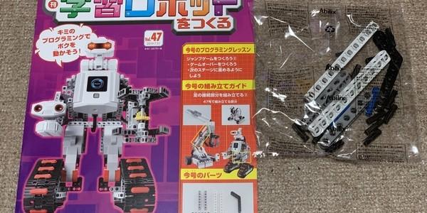 【製作記】学習ロボットをつくる 第47号