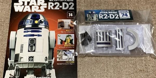 【製作記】スター・ウォーズ R2-D2 第74号