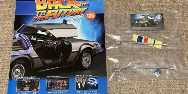 【製作記】バック・トゥ・ザ・フューチャー デロリアン 第125号