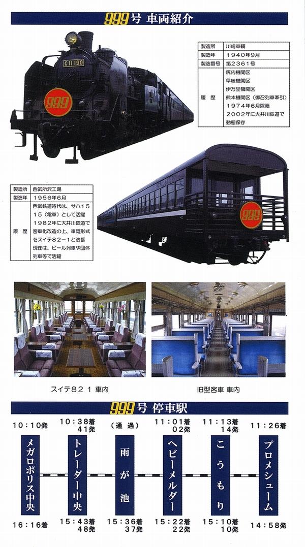train0199_kinen22