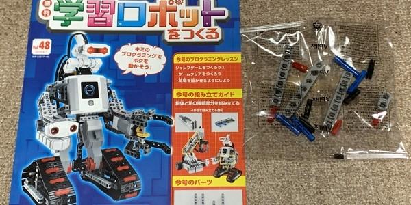 【製作記】学習ロボットをつくる 第48号