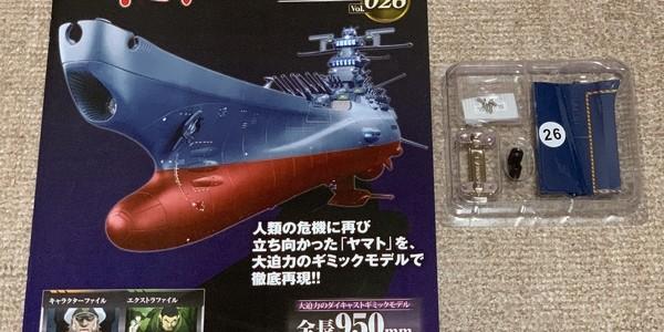 【製作記】宇宙戦艦ヤマト2202をつくる 第26号