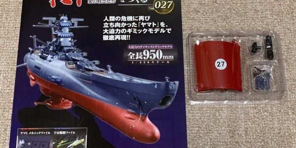 【製作記】宇宙戦艦ヤマト2202をつくる 第27号