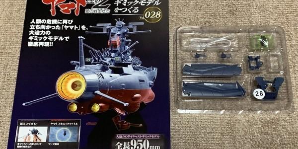 【製作記】宇宙戦艦ヤマト2202をつくる 第28号