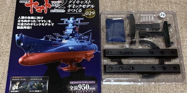 【製作記】宇宙戦艦ヤマト2202をつくる 第29号