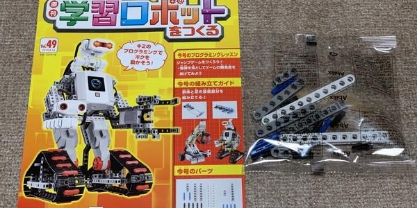 【製作記】学習ロボットをつくる 第49号