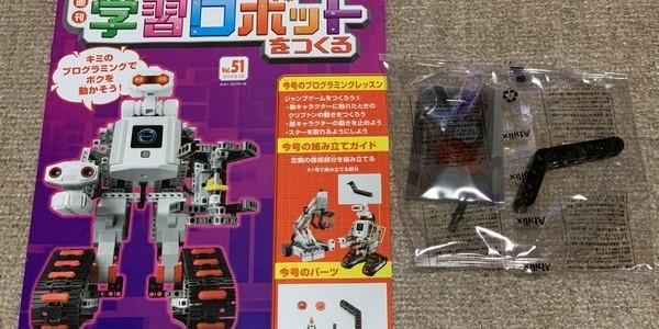 【製作記】学習ロボットをつくる 第51号