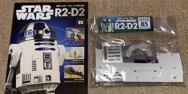 【製作記】スター・ウォーズ R2-D2 第85号