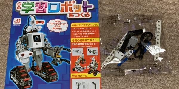 【製作記】学習ロボットをつくる 第52号