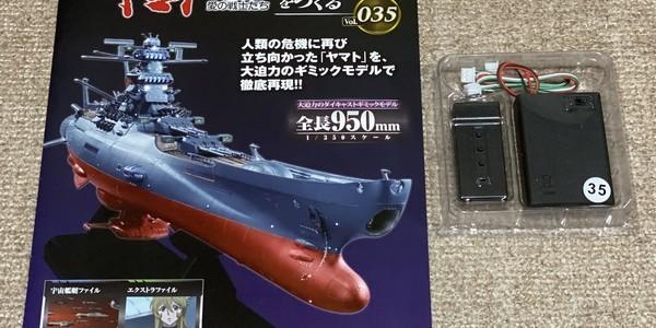 【製作記】宇宙戦艦ヤマト2202をつくる 第35号