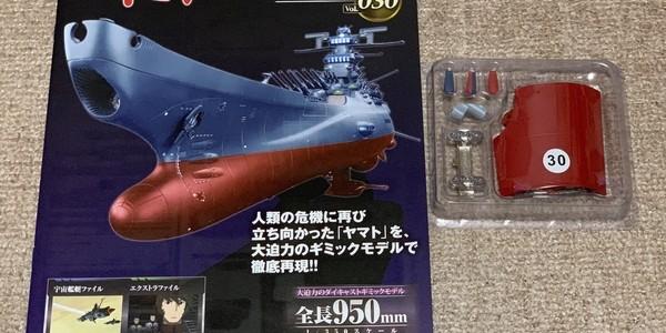 【製作記】宇宙戦艦ヤマト2202をつくる 第30号