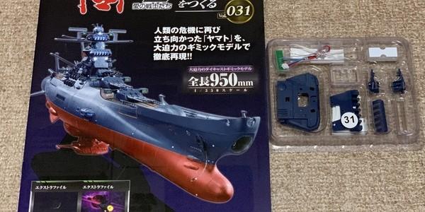 【製作記】宇宙戦艦ヤマト2202をつくる 第31号