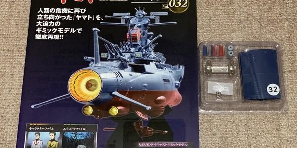 【製作記】宇宙戦艦ヤマト2202をつくる 第32号