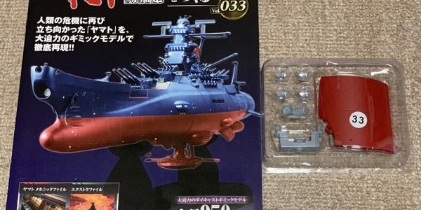 【製作記】宇宙戦艦ヤマト2202をつくる 第33号