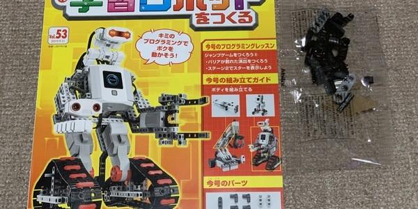 【製作記】学習ロボットをつくる 第53号