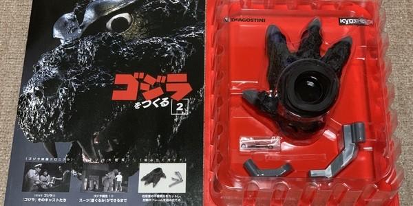 【製作記】ゴジラをつくる 第2号