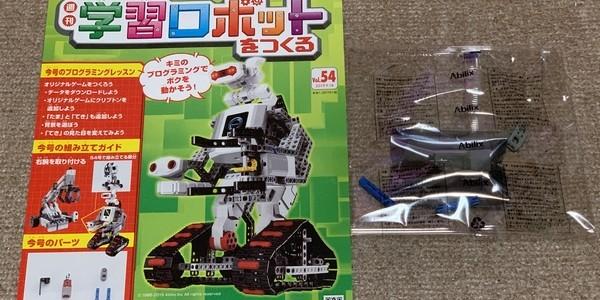 【製作記】学習ロボットをつくる 第54号