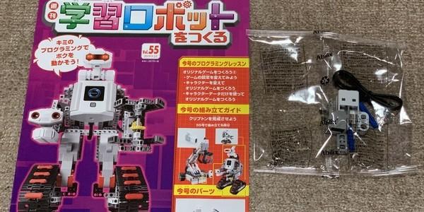 【製作記】学習ロボットをつくる 第55号