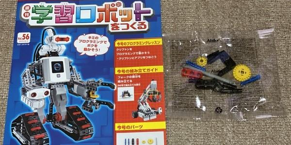 【製作記】学習ロボットをつくる 第56号