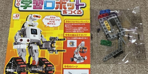【製作記】学習ロボットをつくる 第57号